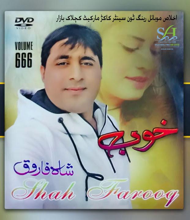 Shah Farooq New Pashto Mp3 Kakari Songs 2018 Dec 12