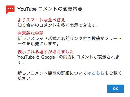 youtubeに表示された新しいコメント機能の注意書き