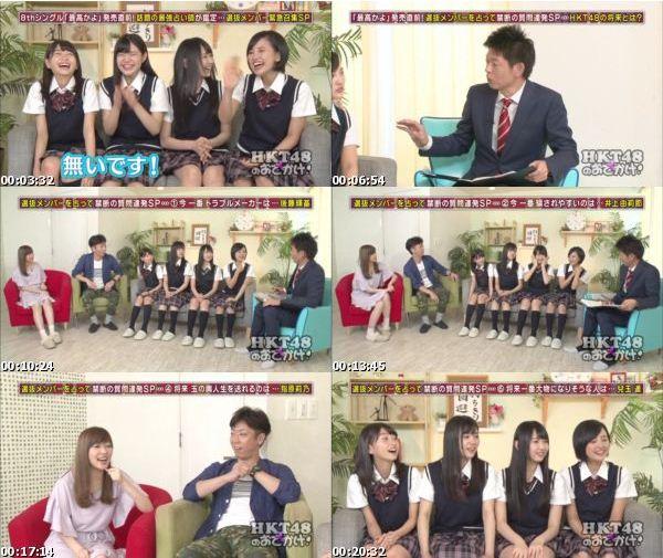 [TV-Variety] HKT48のおでかけ! – 2016.08.25 – #180