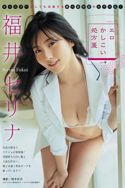 Serina Fukui 福井セリナ, Young Magazine 2019 No.07 (ヤングマガジン 2019年7号)