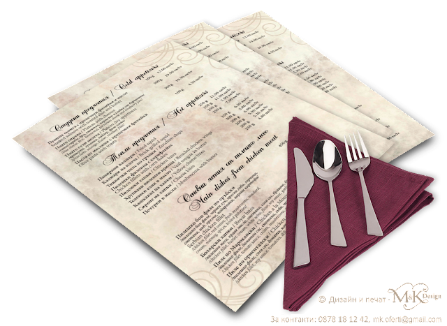 печат на бланки, фонове, шаблон, хартия за принтер, цветна хартия А4, примерни менюта, образец на меню за ресторант, как се прави меню, меню за механа, обедно меню, сватбено меню, готови менюта, меню за бар, рамки за менюта, рамки за покани, евтини менюта, декоративна хартия, меню за заведение, принтерна хартия, шаблон за меню, печат на менюта, менюта за ресторанти, хартия за сервиране, печатна хартия, листи за джобове на меню, кетъринг меню, дневно меню, стара хартия, луксозна хартия, оферти за хотели, коментари за хотели, хотелско обзавеждане, дизайн на меню, бланка за хотел