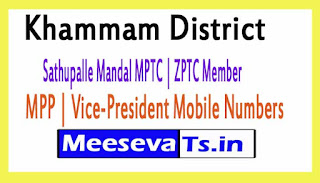 Sathupalle Mandal MPTC | ZPTC Member | MPP | Vice-President Mobile Numbers Khammam District in Telangana State