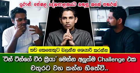 Iraj - Peshala New challenge
