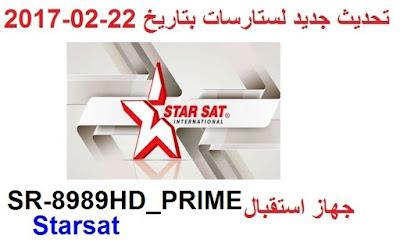 تحديث جديد ستارسات SR-6969HD_PRIME Starsat   بتاريخ  22 02 2017