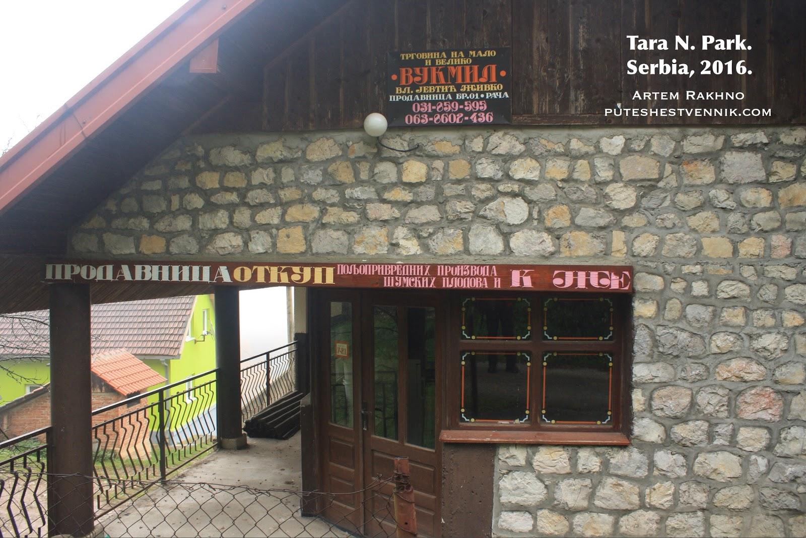 Магазин в Сербии