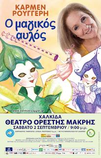 Προπώληση Εισιτηρίων για την παράσταση «Μαγικός Αυλός»