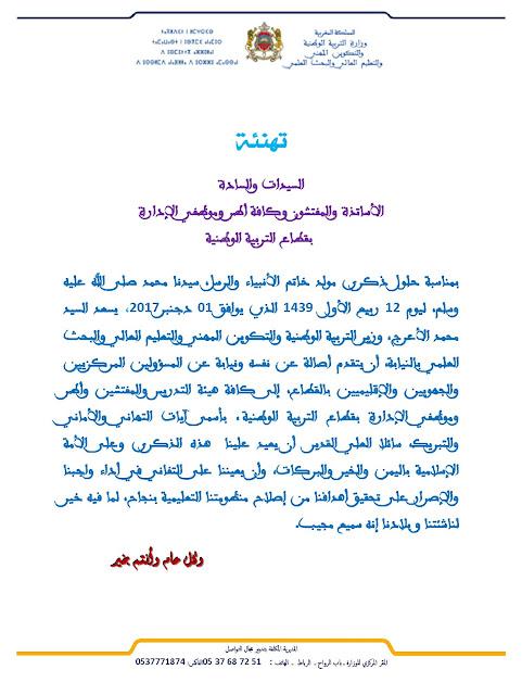 تهنئة السيد الوزير بمناسبة ذكرى عيد المولد النبوي - 30 نونبر 2017