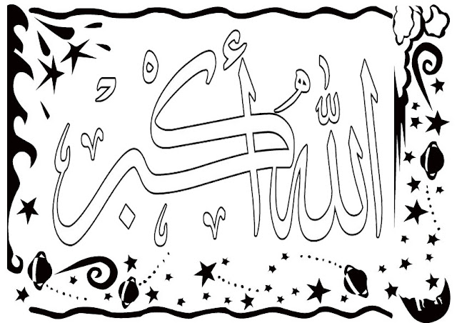 Allahu Akbar Islamic Calligraphy Kids Coloring Sheet