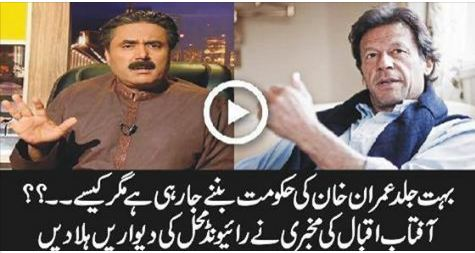 talk shows, Aftab Iqbal dangerous views about PML N Govt, Aftab Iqbal dangerous views about PML N Govt,