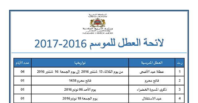 لائحة العطل المدرسية 2016/2017