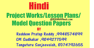 Hindi - 10th Class - Lesson 5 - Project works