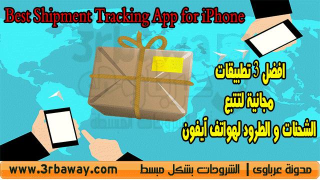افضل 3 تطبيقات مجانية لتتبع الشحنات و الطرود لهواتف آيفون Best Shipment Tracking App for iPhone