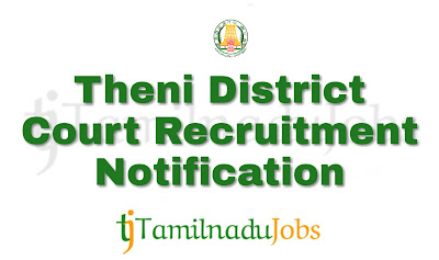Theni District Court Recruitment 2018 , govt jobs 10th pass, govt jobs 8th pass, govt jobs graduates