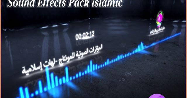 Islamic Sound Effects مؤثرات صوتية للمونتاج آهات إسلامية مؤثره بجودة عالية