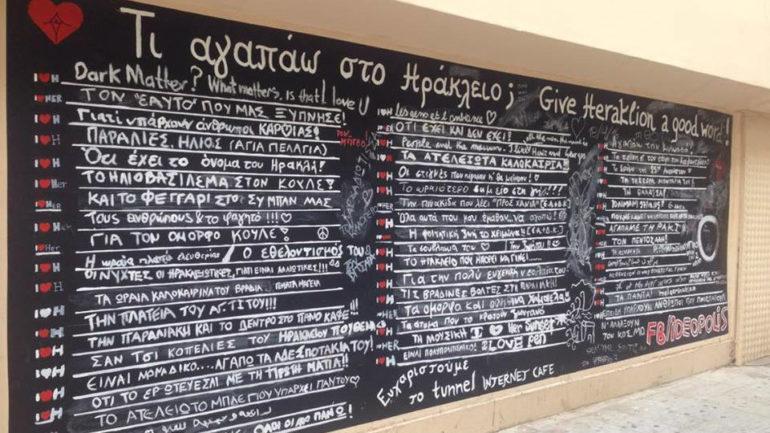Σαν το Ηράκλειο δεν έχει..Όμως, τι είναι αυτό που αγαπάμε περισσότερο στο Ηράκλειο; Ο τοίχος στη καρδιά της πόλης που γράφει όλα όσα αγαπάμε σε αυτήν
