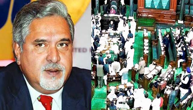 माल्या मामले पर संसद में हंगामा