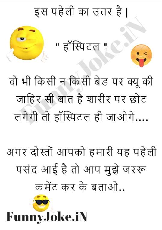 Hindi Paheli: Agar aap 2 Manjil se Niche Kudoge to kha jakar giroge ?