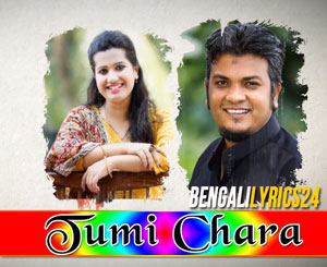 Tumi Chara - Mahadi, Nancy