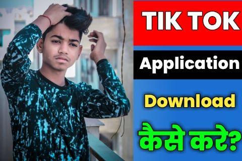 Tik Tok App Ko Download Kaise kare