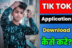 Tik Tok App Banned In India | Tik Tok App Download Kaise Kare?