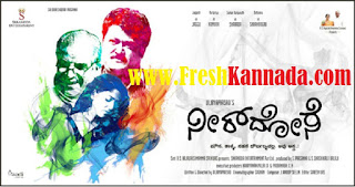 Neerdose Kannada Movie Songs Free Download