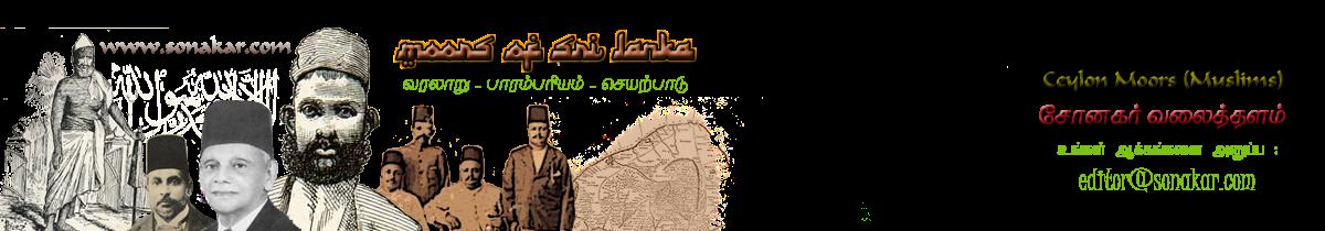 sonakar.com