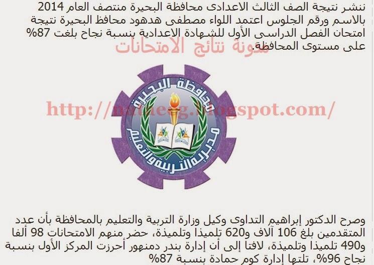 ظهرت الان نتيجة الشهاده الاعداديه محافظة البحيره الترم الاول 2014 مديرية التربية
