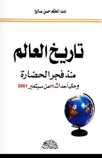 تحميل كتاب تاريخ العالم منذ فجر الحضارة وحتى أحداث 11 من سبتمبر 2001 PDF