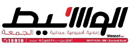جريدة وسيط الاسكندرية عدد الجمعة 24 نوفمبر 2017 م