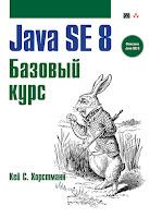 книга Кея Хорстманна «Java SE 8. Базовый курс»