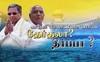 Matrathai Nokki | Cauvery Management Board
