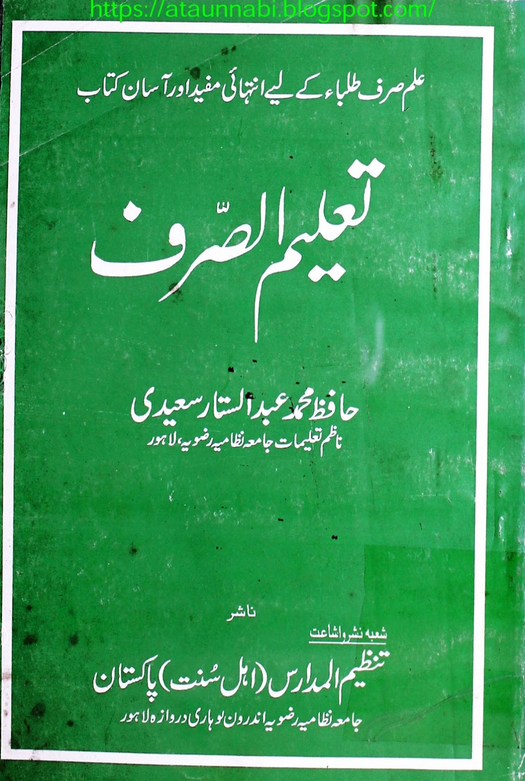Taleem Us Sarf / تعلیم الصرف byشیخ الحدیث مولانا عبدالستار سعیدی