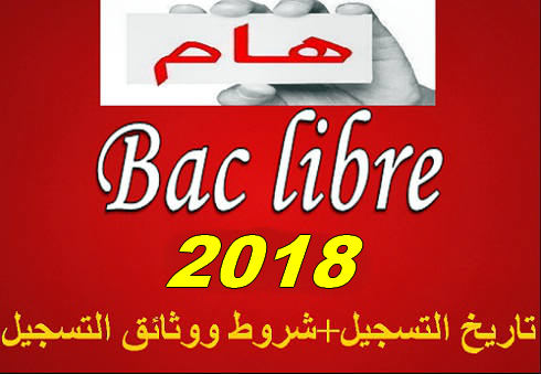 شروط ووثائق التسجيل في بكالوريا احرار 2018 Inscription Bac Libre