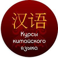 Курсы китайского языка в Одессе для детей взрослых и начинающих
