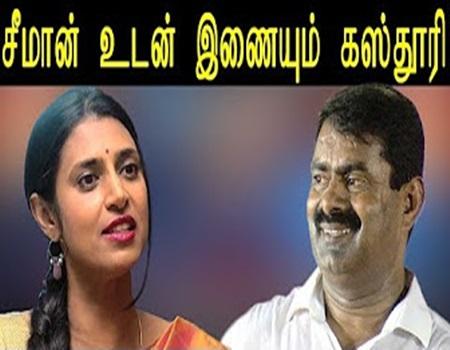 Kasthuri speech at seeman's naam tamilar katchi conference on neet