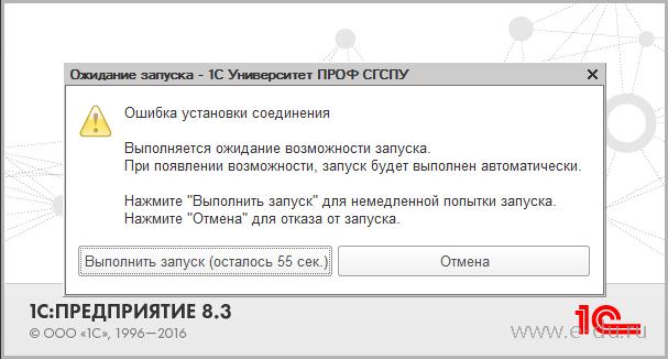 Обновление 1с ошибка при подключении к информационной базе егаис обновление 1с