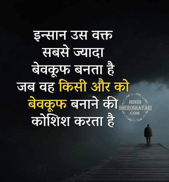 Insan Us Waqt Heart Touching Hindi Quotes