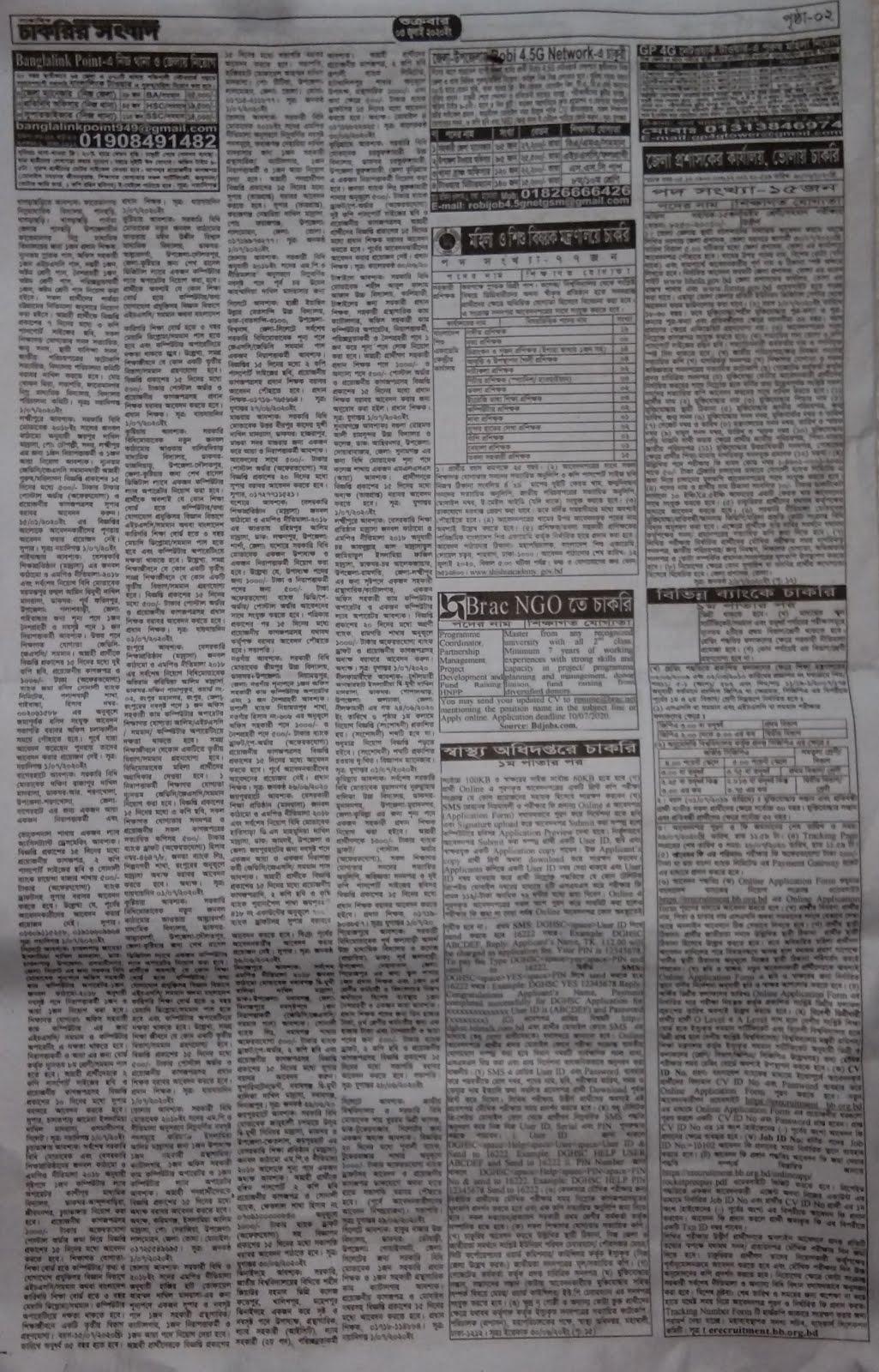 সাপ্তাহিক চাকরির সংবাদ পত্রিকা ০৩/০৭/২০২০ - saptahik chakrir songbad potrika 03/07/2020