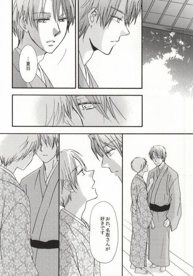 Ito Yuuyu - Natsume Yuujinchou Doujinshi - Tác giả Shisui - Trang 21