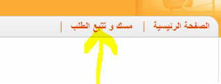 كيفية ولوج موقع الترشيح للدخول إلى مركز تكوين مفتشي التعليم