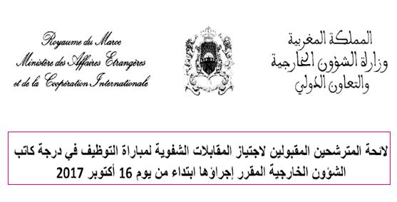 وزارة الشؤون الخارجية والتعاون الدولي: لائحة المدعوين لإجراء مباراة لتوظيف 30 متصرف من الدرجة الثالثة في درجة كاتب الشؤون الخارجية