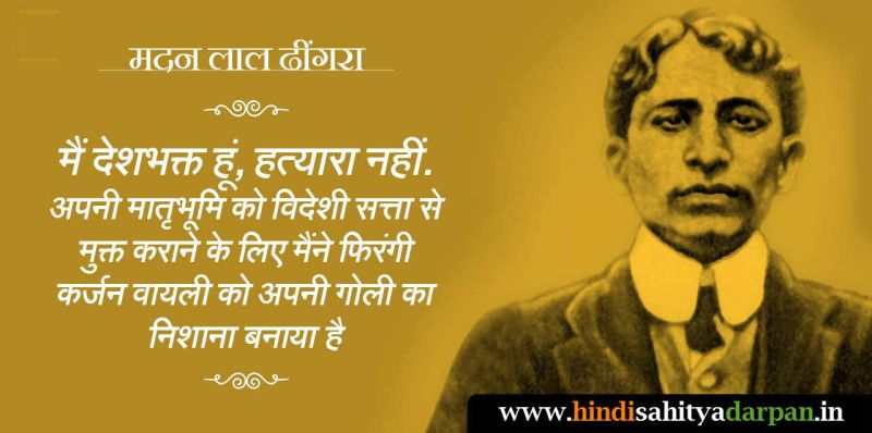 freedom quotes in hindi,madan lal dhingara quote in hindi