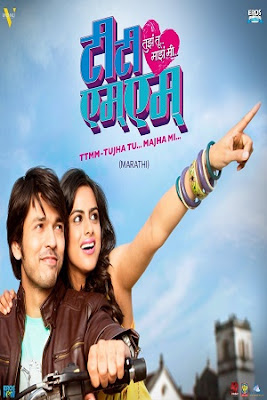 Tujha Tu Majha Mi 2017 Full Marathi Movie Download
