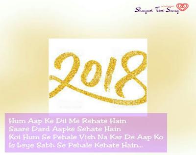 Happy New Year Shayari, Hum Aap Ke Dil