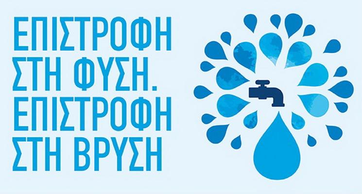 «Επι-στροφή στη Βρύση»!... Γιατί όλα τα νερά δεν είναι ίδια!