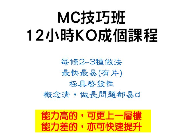 Math MC Class