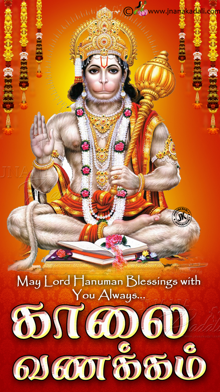 Good Morning Quotes In Tamil Lord Hanuman Blessings On Tuesday