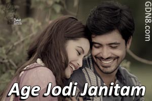 Age Jodi Janitam - Lucky Aakhand & Ferdous Wahid