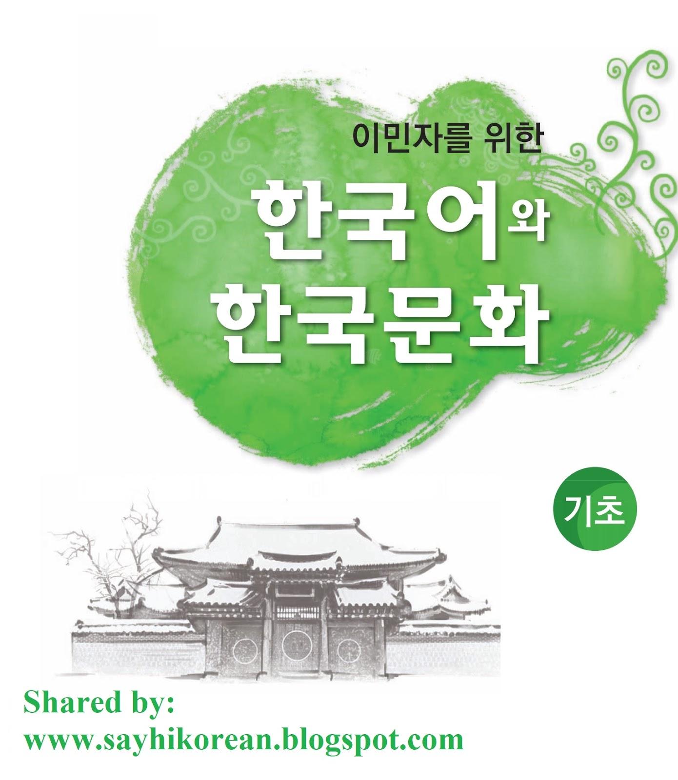 KIIP Textbooks - PDF and Audio (Korean Immigration and