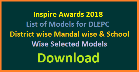 MHRD Inspire Awards MANAK Scheme 2018 Selected Models /Projects List District wise Mandal wise School Names Download